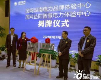 湖南首家智慧电力体验中心在益阳开馆