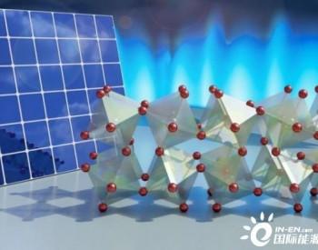 研究称扭曲的柔性晶体是先进的新型太阳能电池的关键