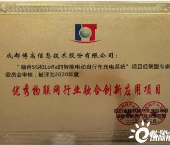 博高信息荣获第三届物联网产业创新发展两项大奖
