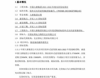 招标 | 中国<em>大唐集团</em>组串式光伏逆变器战略采购招标