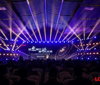 """隆基Hi-MO 4m 66组件震撼亮相,高效""""定制系""""产品领跑分布式新时代"""