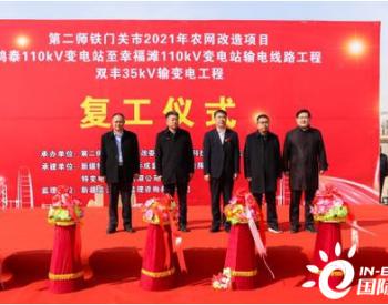 新疆第二师铁门关市2021年农网改造重点项目正式复工