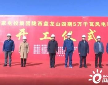 国家电投集团甘肃陇西盘龙山四期5万千瓦风电项目开工