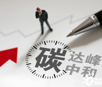 张念武:确保全国碳市场统一性