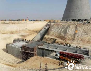 中国能建设计承建巴基斯坦2×660MW超超临界燃煤电站工程卸煤沟区域结构施工完成