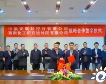 合力发展制氢技术,中集安瑞科签约西南化工