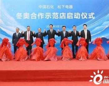 中国石化与松下电器将研讨在加油站氢能源的利用合作