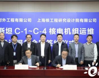 巴基斯坦C-1~C-4核电机组运维设计服务合同在京签署