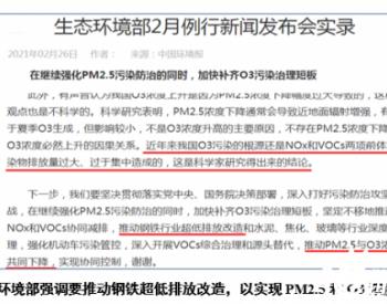 假脱硝?促进PM2.5和O3浓度协同下降,需对烧结氧化法脱硝精准打假!