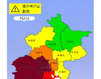 PM10浓度骤增!北京已有五区空气质量达严重污染