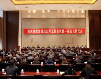 陕西环保集团:业务板块共同发力 经营业绩持续稳健增长