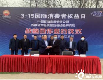 安徽省质检院与中石油安徽分公司举行战略合作签约仪式