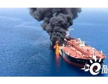 """中东或爆发""""油轮大战""""!以色列策划袭击10多艘伊朗油船"""