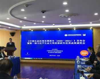生态治理蓝皮书发布 聚焦长江、黄河、淮河三大流