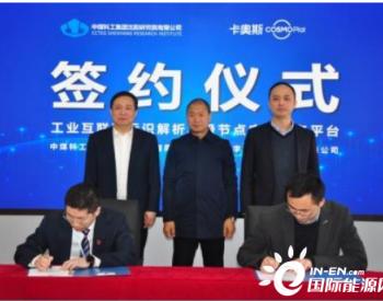 卡奥斯与<em>中国煤科</em>沈阳研究院共建二级节点应用服务平台