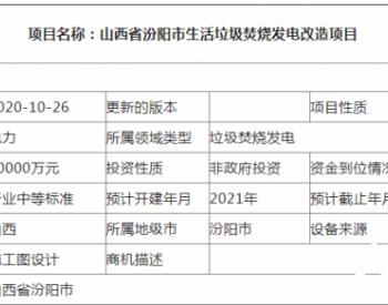 山西省汾阳市<em>生活垃圾焚烧发电</em>改造项目