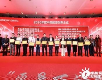 """<em>特变电工新能源</em>荣膺""""2020年度中国能源创新企业奖"""""""