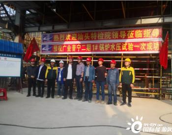 普宁公司二期垃圾焚烧发电项目1号锅炉水压试验一次成功