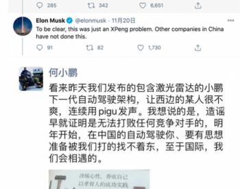 <em>马斯克</em>何小鹏隔空互怼,何小鹏:中国企业太强 特斯拉不安