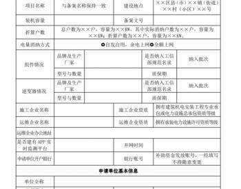 0.15元/千瓦时给予补贴!浙江宁波市2020年度第二批家庭屋顶光伏补贴专项资金补助通知发布
