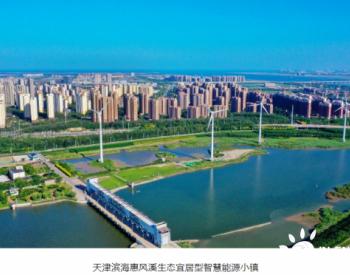 天津率先建成智慧能源小镇,清洁<em>能源利用</em>比例达到90%