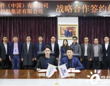 远东控股与金蝶(中国)签订战略合作协议
