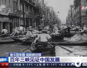 奋斗百年路,启航新征程,百年三峡见证中国发展