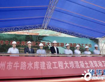 广州牛路水库建设工程大坝混凝土浇筑动工