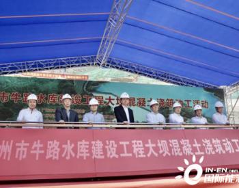 广东牛路水库预计2023年底前蓄水试运行