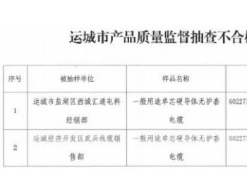山西运城50批次电线电缆产品质量抽查结果:2批次不合格