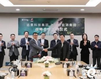 浙能集团与<em>远景科技集团</em>签订战略合作框架协议 聚焦风电项目收购等领域