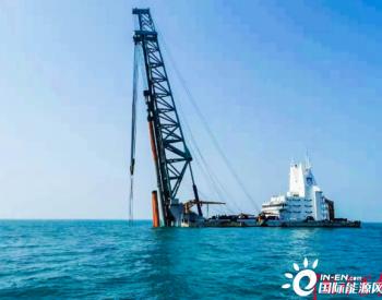 华能浙江苍南4号海上风电工程首个承台顺利完工!