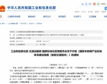 三部门印发车联网建设指南 2025年系统形成标准体系