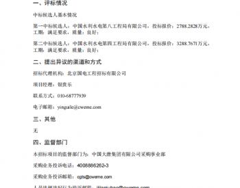 中标丨大唐四川普格采乃风电工程塔筒加工项目中标候选人公示