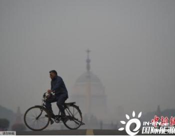 """全球空气质量报告:污染之都,新德里""""三连冠"""""""