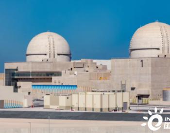 阿联酋巴拉卡(Brakah)核电厂2号机组开始装料