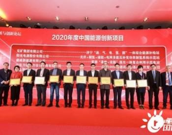 <em>通威新能源</em>荣获2020年度中国能源创新项目奖
