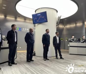 中广核新能源&北京<em>电力交易</em>中心高层拜会