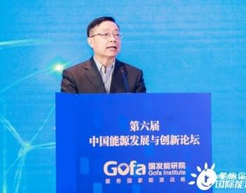 国家电投王俊:到2035年,国家电投清洁能源装机占比将超过75%