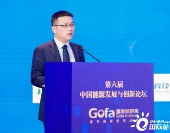 """特变电工刘召迎:""""后平价""""时代光伏系统方案发展趋势"""