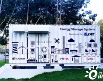 远景智慧储能再下一城!助力泰国首个智慧校园项目实现零碳