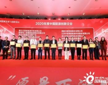 """<em>上能电气</em>荣膺""""2020年度中国能源创新企业奖"""""""