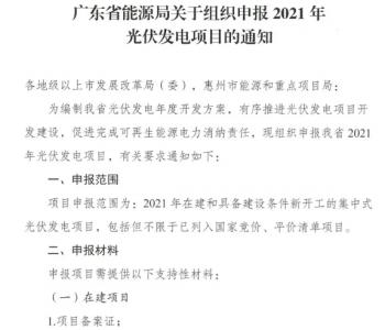 广东2021年<em>集中式光伏项目</em>开始申报,备案规模已超32GW