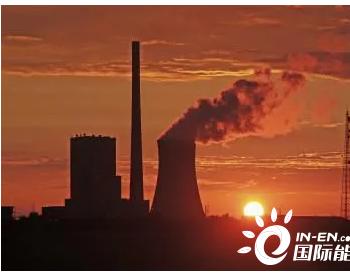 刘振亚提出2025年煤电达峰只是小目标,还有人说要把1037座燃煤电厂都关了!