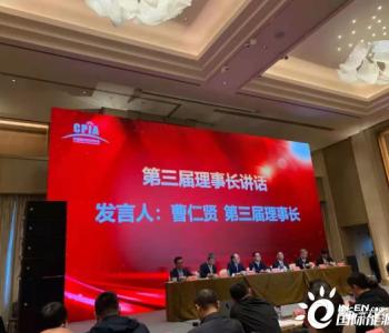 阳光电源曹仁贤当选为中国光伏协会新一届理事