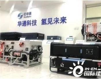 """<em>亿华通</em>燃料电池发动机通过""""冬奥标准""""测试"""