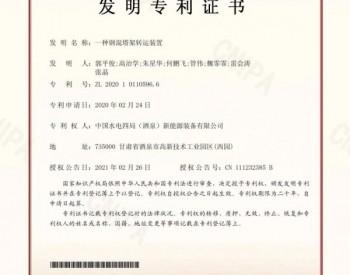 <em>中国水电四局</em>酒泉新能源公司再获两项发明专利