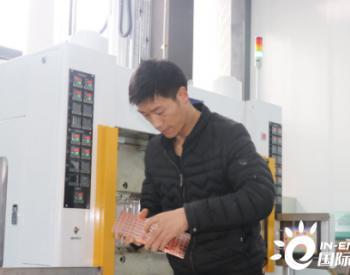 """四川:抢滩新能源市场 """"遂宁造""""光伏电子元器件"""