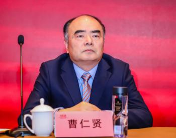 曹仁贤当选中国光伏行业协会第三届理事会理事长