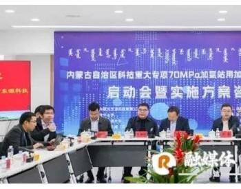 """丰电金凯威承担内蒙古""""70MPa加氢站用压缩机研发""""科技重大专项"""